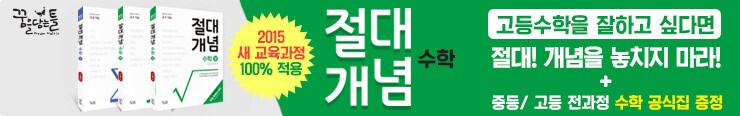 [고등참고서] 꿈을담는틀 <절대개념 수학 기본서> 시리즈 이벤트 증정_김영민
