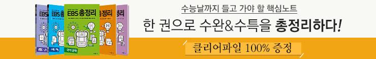 [고등참고서] 메가북스(참고서) <EBS 총정리 - 2017년> 열공응원 이벤트 증정_김영민