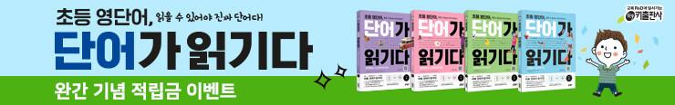 [초등참고서] 키출판사 <초등 영단어, 단어가 읽기다> 완간 기념 이벤트 추첨_김영민