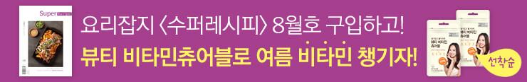 [잡지] 레시피팩토리 <수퍼레시피 2017년 8월호> 구매 사은품 이벤트 증정_김영민