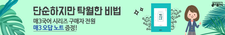 [고등참고서] 키출판사 매3 국어 시리즈 오답노트 이벤트 증정_김영민