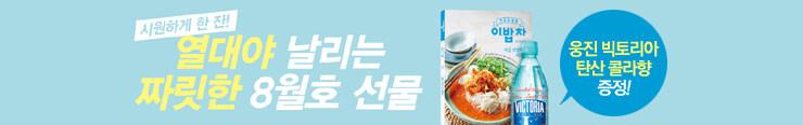 [잡지] 이밥차(그리고책) <2,000원으로 밥상 차리기> 8월호 선물 이벤트 노출용_김영민