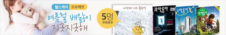 [잡지] 동아사이언스(잡지) <과학동아 & 수학동아 2017년 8월> 헬스케어 프로젝트 이벤트 추첨_김영민