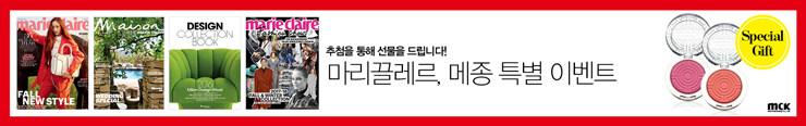 [잡지] MCK 퍼블리싱 2017년 8월 특별 선물 이벤트 추첨_김영민