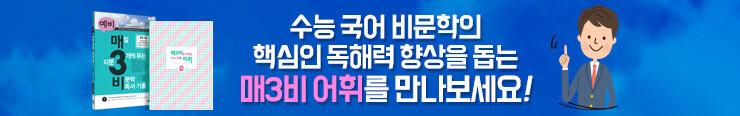 [고등참고서] 키출판사 <예비 매3비 개정3판> 출간 증정 이벤트_김영민