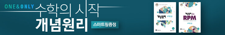 [고등참고서] 개념원리수학연구소 <수학의 시작 개념원리 - 고등> 이벤트 증정_김영민