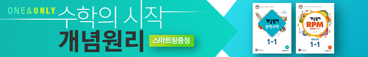 [중학참고서] 개념원리수학연구소 <수학의 시작 개념원리 - 중등> 이벤트 증정_김영민
