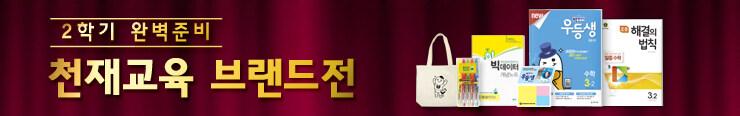 [초등참고서] 천재교육 2학기 완벽준비 브랜드전 노출용_김영민
