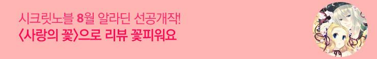 [전자책 로맨스] 롤링(와이드)_시크릿노블_<사랑의 꽃>