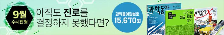 [잡지] 동아사이언스(잡지) 9월 수시전형 이공계 진로 가이드 이벤트 노출용_김영민