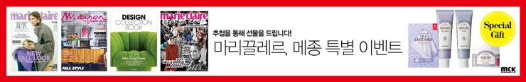 [잡지] MCK퍼블리싱 2017년 9월 특별 선물 이벤트 추첨_김영민