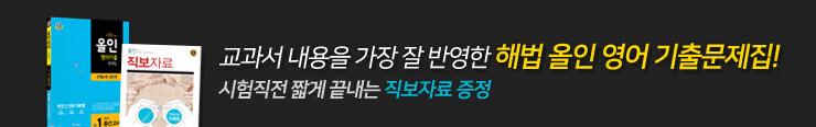 [중학교참고서] 천재교육 <해법 올인 영어기출문제집 2학기 중간고사> 직보자료 증정_김영민