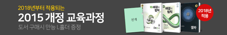 [고등참고서] 천재교육 2015 개정 교육과정 그것이 알고싶다 이벤트 증정_김영민