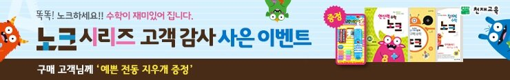 [초등참고서] 천재교육(학습지) 노크 시리즈 고객 감사 사은 이벤트 증정_김영민