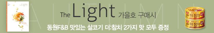 [잡지] 레시피팩토리(잡지) <더 라이트 The Light> 2017 가을호 이벤트 노출용_김영민