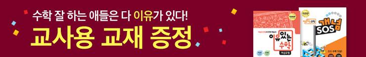 [중학교참고서] YBM솔류션 <이유 있는 수학> 교사용 증정 이벤트 (노출용) - 김영민