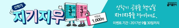 [고등참고서] 키출판사 매3 시리즈 신학기 지기지우 이벤트 추첨_김영민