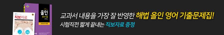 [중학참고서] 천재교육 <올인 영어기출 문제집> 직보자료 증정 이벤트 노출용_김영민