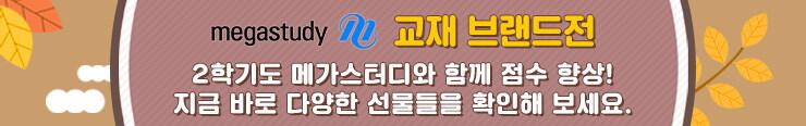 [고등참고서] 메가북스(참고서) 추석맞이 교재 브랜드전 증정_김영민
