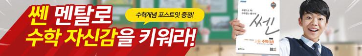 *유료_[고등참고서] 좋은책신사고 쎈 수학 2학기 프로모션 노출용_김영민
