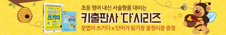 [초등참고서] 키출판사 다 시리즈 꿀정리장 이벤트 증정_김영민