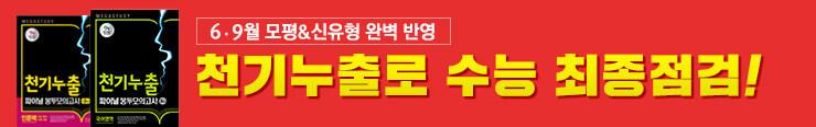 [고등참고서] 메가북스(참고서) <천기누출 파이널 봉투모의고사> 예판 이벤트 증정_김영민