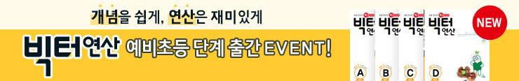 [초등참고서] 천재교육 <빅터 연산> 예비초등 출간 기념 이벤트 증정_김영민