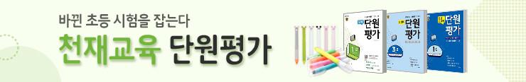 [초등참고서] 천재교육 단원평가 시리즈 사은품 이벤트 증정_김영민