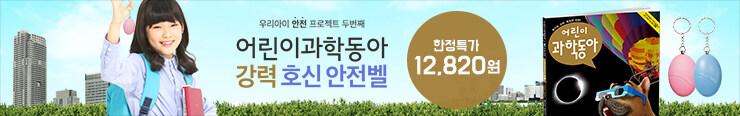 [잡지] 동아사이언스(잡지) <어린이 과학동아 2017.09.15> 합본호 이벤트 노출용_김영민