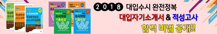 [고등참고서] 씨마스 2018 대입수시 완전정복 이벤트 증정_김영민