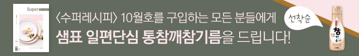 [잡지] 레시피팩토리(잡지) <수퍼레시피 2017년 10월호> 추석 선물 이벤트 노출용_김영민