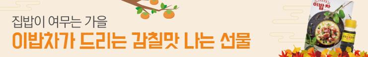 [잡지] 이밥차(그리고책) <2,000원으로 밥상 차리기> 10월호 책+ 몽고 송표 간장 이벤트 노출용_김영민