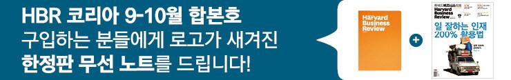 [잡지] 동아일보사(잡지) <하버드 비즈니스 리뷰> 2017년 9-10월호 이벤트 노출용_김영민