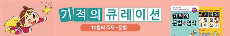 [초등참고서] 길벗스쿨 기적의 큐레이션 10월 이벤트 추첨_김영민