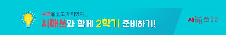 [초등참고서] 시매쓰 2학기 수학 참고서 이벤트 노출용_김영민