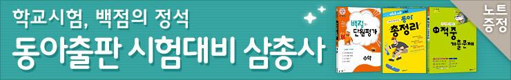 [초등참고서] 동아출판 초등 시험대비 삼총사 이벤트 증정_김영민