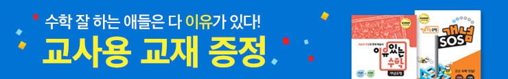 [중학참고서] YBM솔루션 중등 교사용 교재 증정 이벤트 노출용_김영민