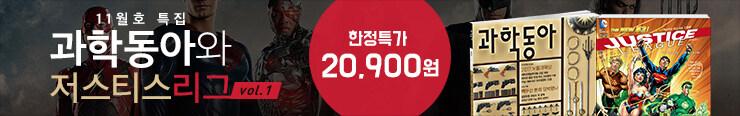 [잡지] 동아사이언스(잡지) <과학동아 2017년 11월호 + 저스티스 리그> 합본호 이벤트 노출용_김영민