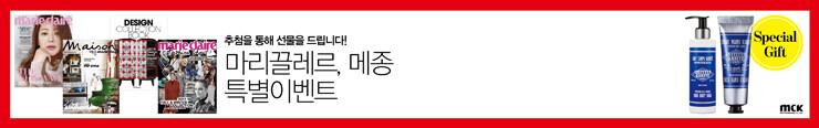 [잡지] mck(월간지) MCK퍼블리싱 2017년 11월 특별 선물 이벤트 추첨_김영민