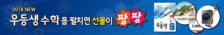 [초등참고서] 천재교육 2018 수학 미리 준비하는 우등생 이벤트 증정_김영민