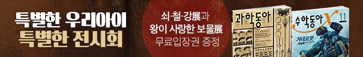 [잡지] 동아사이언스(잡지) <과학동아&수학동아 2017년 11월호> 전시회 티켓 이벤트 노출용_김영민