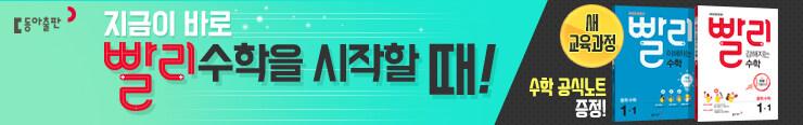 [중등참고서] 동아출판 <빨리 강해지는 중학 수학 공식노트, 교사용 증정> 노출용 - 김영민