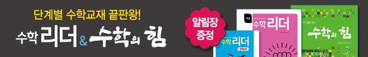 [초등참고서] 천재교육 수학리더&수학의 힘 시리즈 출간 기념 이벤트 증정(노출용)_김영민