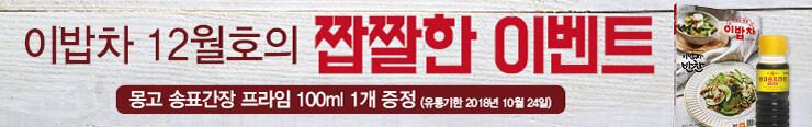 [잡지] 이밥차(그리고책) <이밥차 2017년 12월호> 이벤트 노출용_김영민