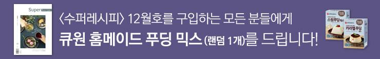[잡지] 수퍼레시피 12월호 부록 디저트 선물 이벤트(노출용)_김영민