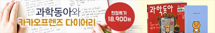 [잡지] 동아사이언스(잡지) <과학동아 + 라이언 다이어리> 합본호 이벤트 노출용_김영민