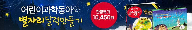 [잡지] 동아사이언스(잡지) <어린이 과학동아 + 별자리 달력 만들기> 합본호 이벤트 노출용_김영민
