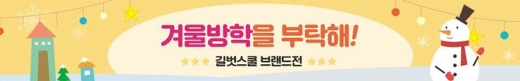 [초등참고서] 길벗스쿨 겨울방학 브랜드전_김영민