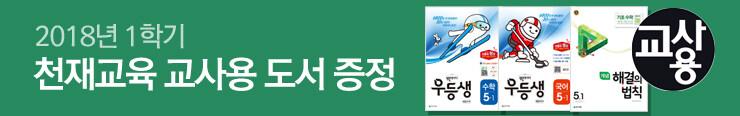 [초등참고서] 천재교육 <2018년 천재교육 교사용 증정 이벤트> 노출용 - 김영민