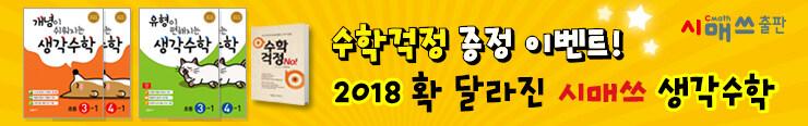 [초등참고서] 시매쓰 교재 2만원 이상 구매 시 도서 증정 이벤트_김영민